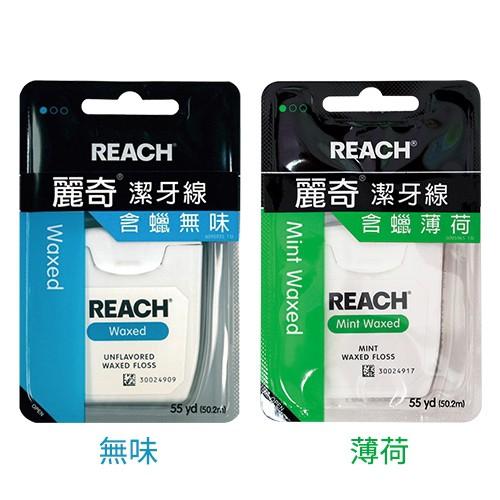 REACH麗奇 含蠟潔牙線 50m 無味/薄荷【新高橋藥妝】2款供選/最短效期:2021.07