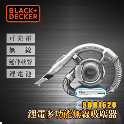 美國百工 BLACK+DECKER 鋰電多功能無線吸塵器 BDH1620(車麗屋) 廠商直送