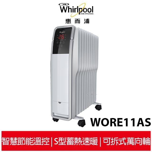 寒流必備 Whirlpool惠而浦 11片葉片電子式電暖器 WORE11AS