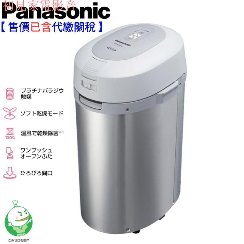✨初見✨Panasonic MS-N53XD 溫風式廚餘處理機 廚餘機 含稅空運直送 日本 國際牌 除菌 MS-N53