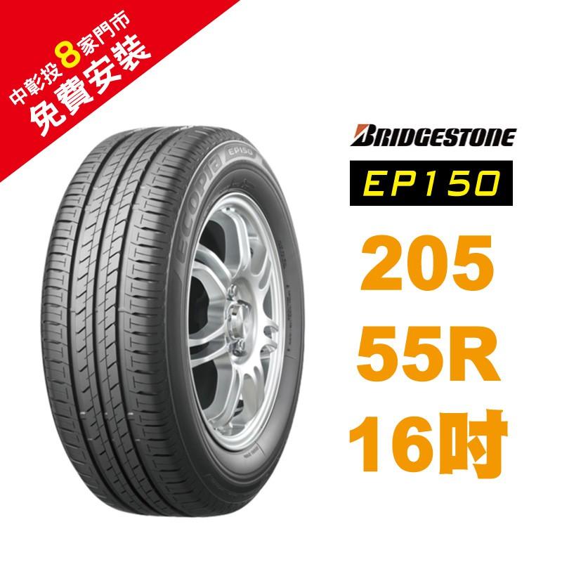 BRIDGESTONE 普利司通輪胎 EP150 205/55R16 省油 耐磨 高性能輪胎【促銷送安裝】