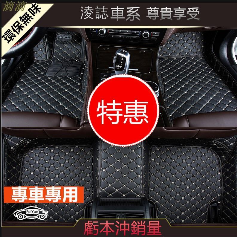 Lexus凌志腳踏墊NX ES RX UX IS CT LS GS LX全大包圍汽車原廠腳墊 專車專用 腳踏墊