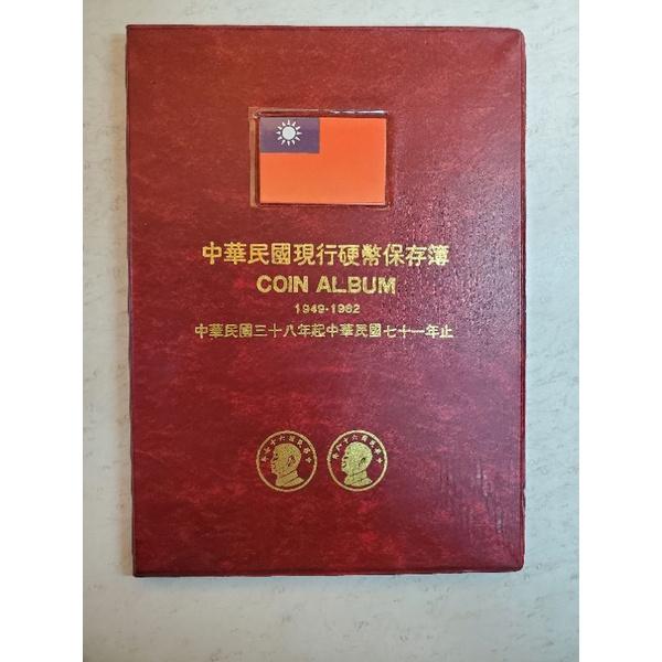 中華民國現行硬幣保存簿(民國38~71年)