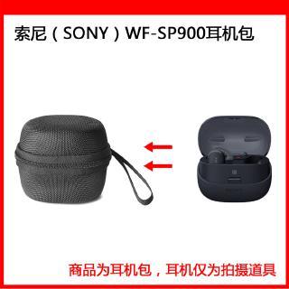 適用於索尼 SONY WF-SP900運動耳機收納包 保護套 便攜包 收納盒 硬殼包