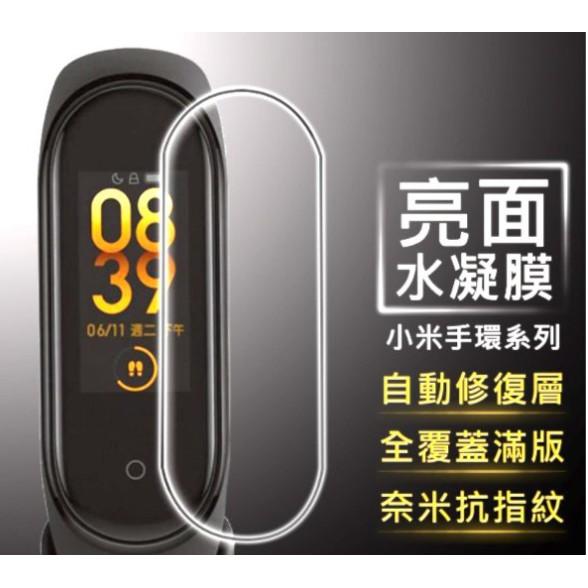 小米手環6銀幕保護貼 全滿版 水凝膜超浮貼版本 台灣現貨全蝦最便宜🧡小米3C用品🧡