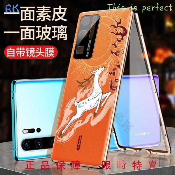 (現貨 全新) 爆款適用華為P30pro手機殼P30保護套雙面玻璃素皮鏡頭全包防摔中國0