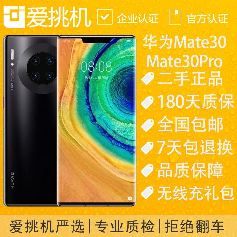 正品二手手機Huawei/華為Mate30Pro國行mate30全網通游戲旗艦手機
