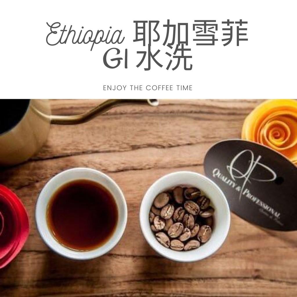 新鮮烘豆 【免運】QP Café 衣索比亞耶加雪菲G1 半磅 非洲 精品咖啡豆