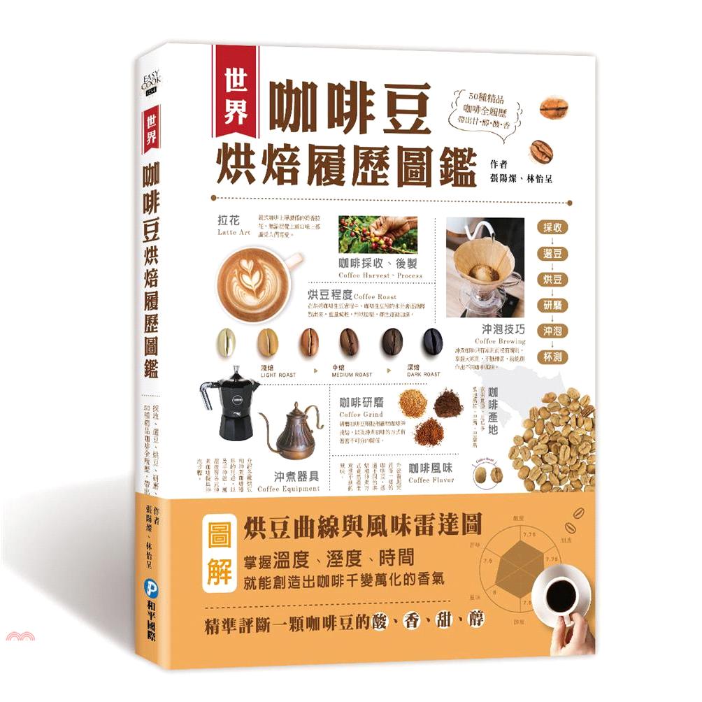 《和平》世界咖啡豆烘焙履歷圖鑑:採收、選豆、烘豆、研磨、沖泡到杯測,50種精品咖啡全履歷,帶出甘、醇、酸、香[85折]