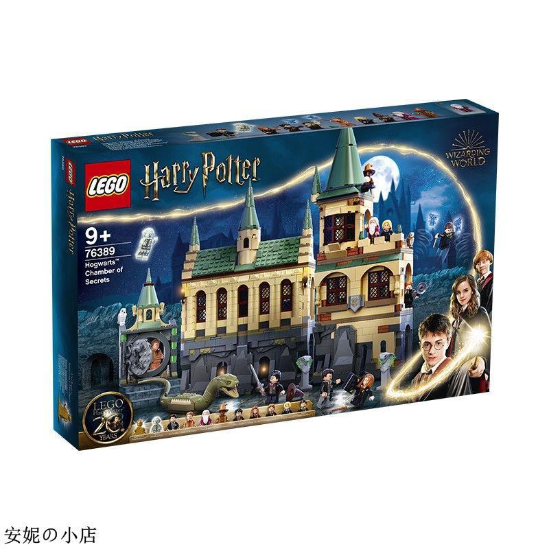 【安妮の小店】【正品保障】樂高(LEGO)積木哈利波特玩具76389霍格沃茨密室【6月10日發完】