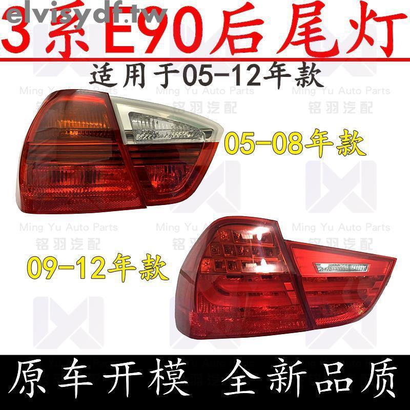 BMW 3系E90后316尾燈318剎車燈320i倒車燈325i燈殼328燈罩330
