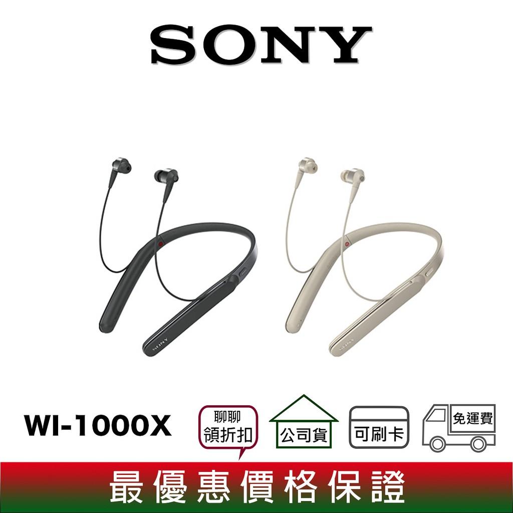 SONY WI-1000X 入耳式 頸掛式 藍牙耳機 公司貨【限時限量領券加碼85折起】