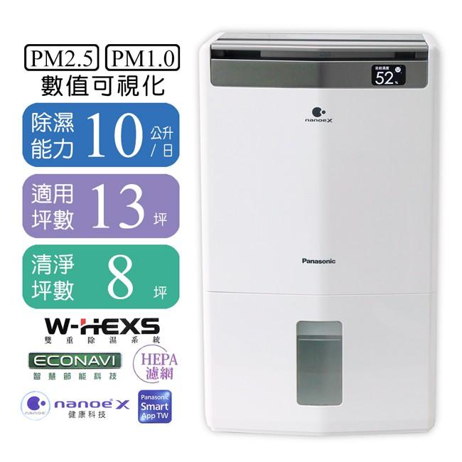 Panasonic國際牌10L空氣清淨除濕機 F-Y20JH-送體重計