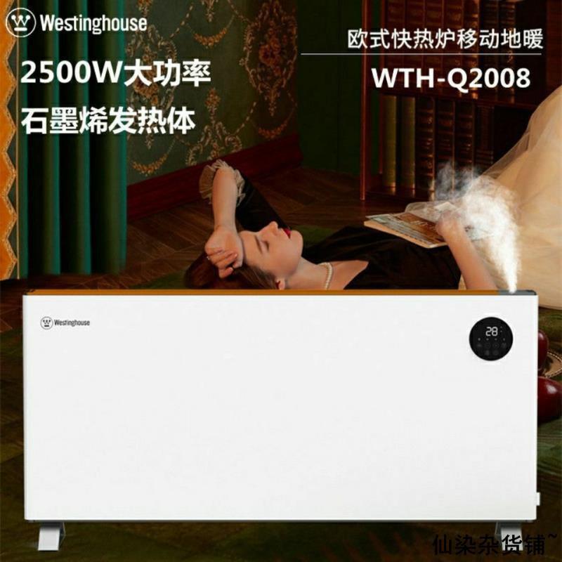 美國西屋石墨烯大面積取暖器家用客廳節能省電無聲光電暖器Q2008