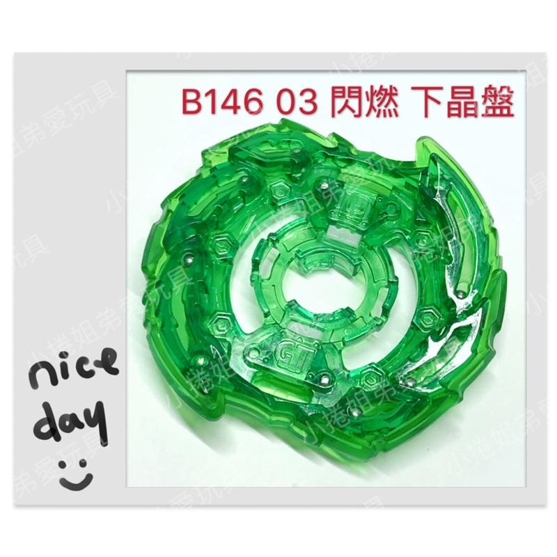 拆售 單賣《閃燃》下結晶盤 下晶盤 B146 03拆售。戰鬥陀螺 正版零件 綠色