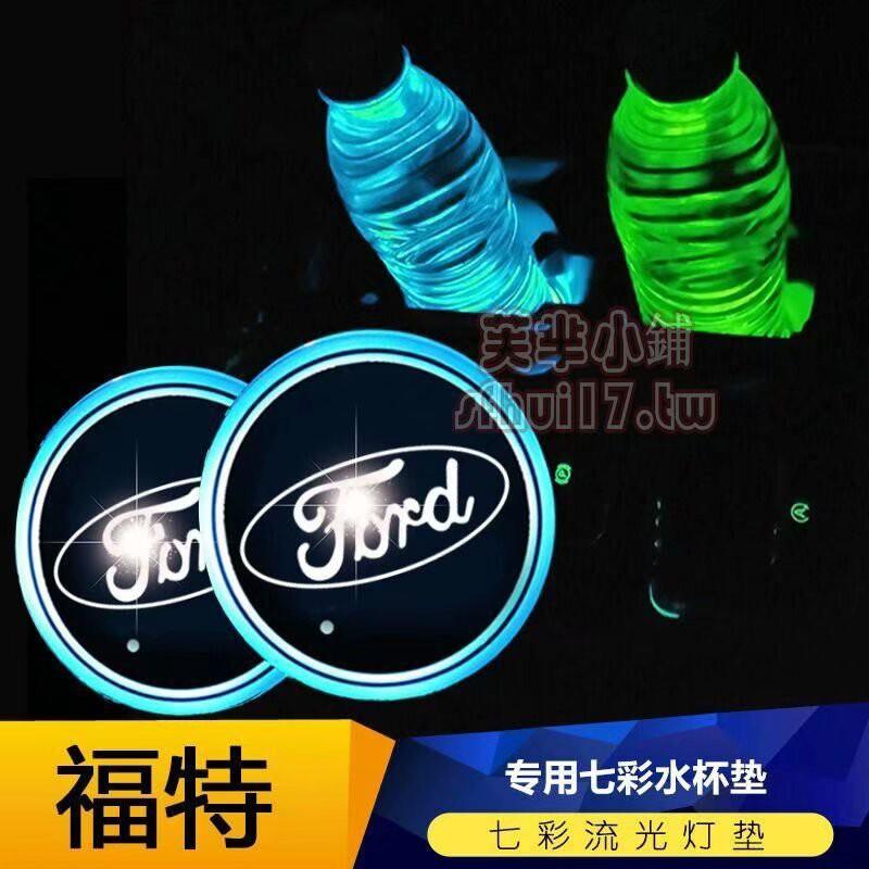 Ford 福特 發光水杯墊 LED 車內 7彩 氣氛燈 內飾改裝 水杯燈 Focus Mondeo KUGA 水杯槽墊