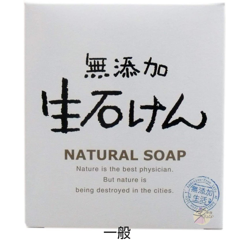 MAX natural soap 無添加肥皂 / 香皂 【樂購RAGO】 日本製