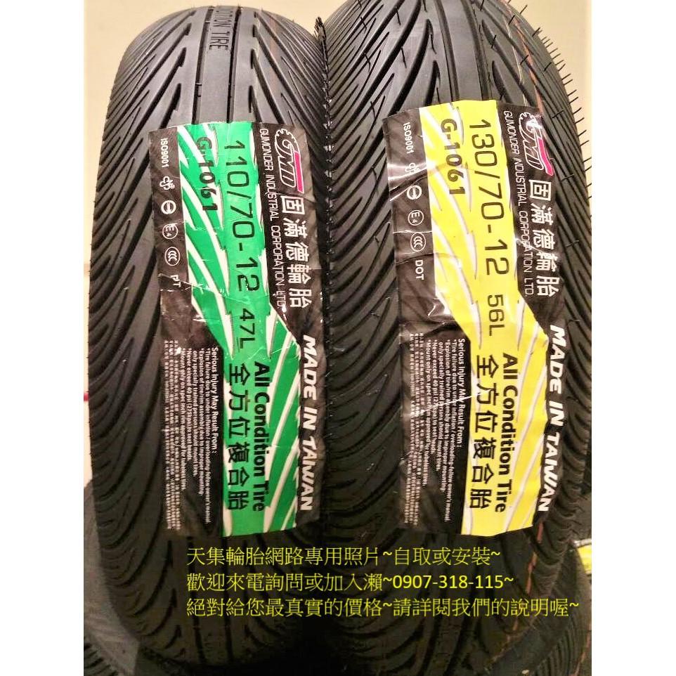 全網最低 保證原廠一組兩條 北市完工2200 Tigra 勁戰 G1061複合胎 110/70-12 130/70-12