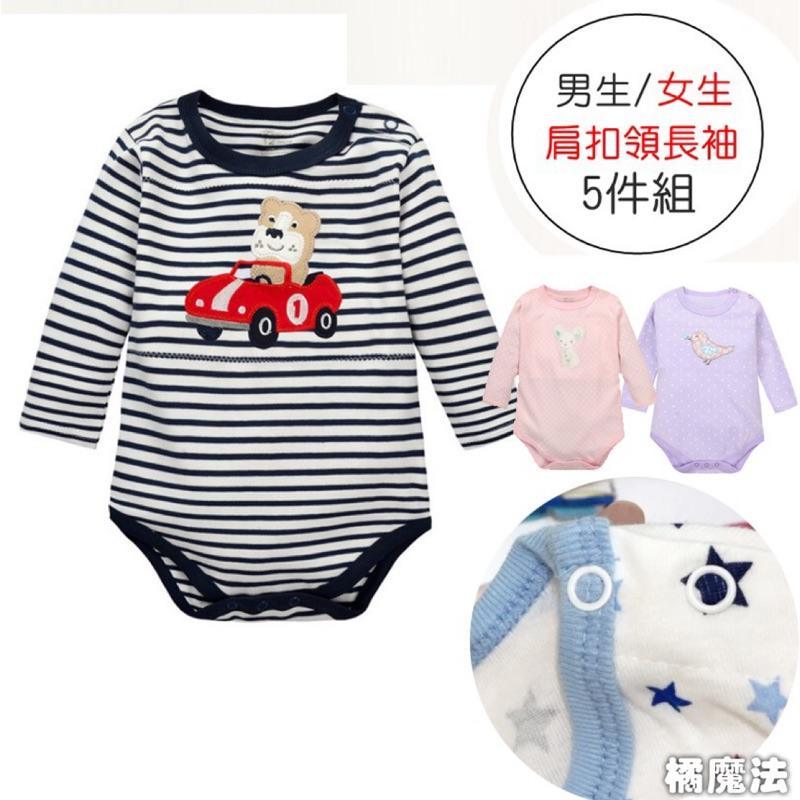 肩扣長袖短袖包屁衣 (5件一組) 男生 女生 橘魔法 現貨在台灣 嬰兒 新生兒【p0061182677348】