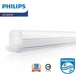 附發票 BN018 PHILIPS飛利浦18W 4呎 LED支架燈 層板燈 明亮 間接照明 高雄市