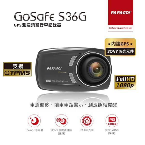 PAPAGO GOSAFE S36G【送7-11商品卡200元】GPS測速預警行車記錄器 SONY感光元件 測速照相提醒