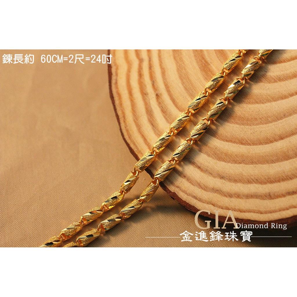 男生 黃金項鍊 黃金項鍊 男生金飾項鍊 純金項鍊G013209 重8.17錢 板橋金進鋒珠寶金飾