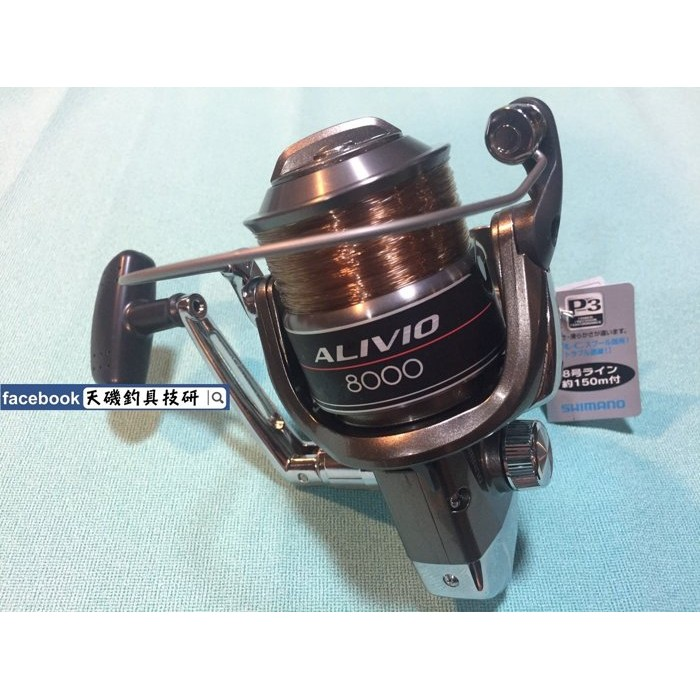 ❖天磯釣具❖ 日本 SHIMANO ALIVIO 8000型 紡車泛用型捲線器 入門款最優質選擇!