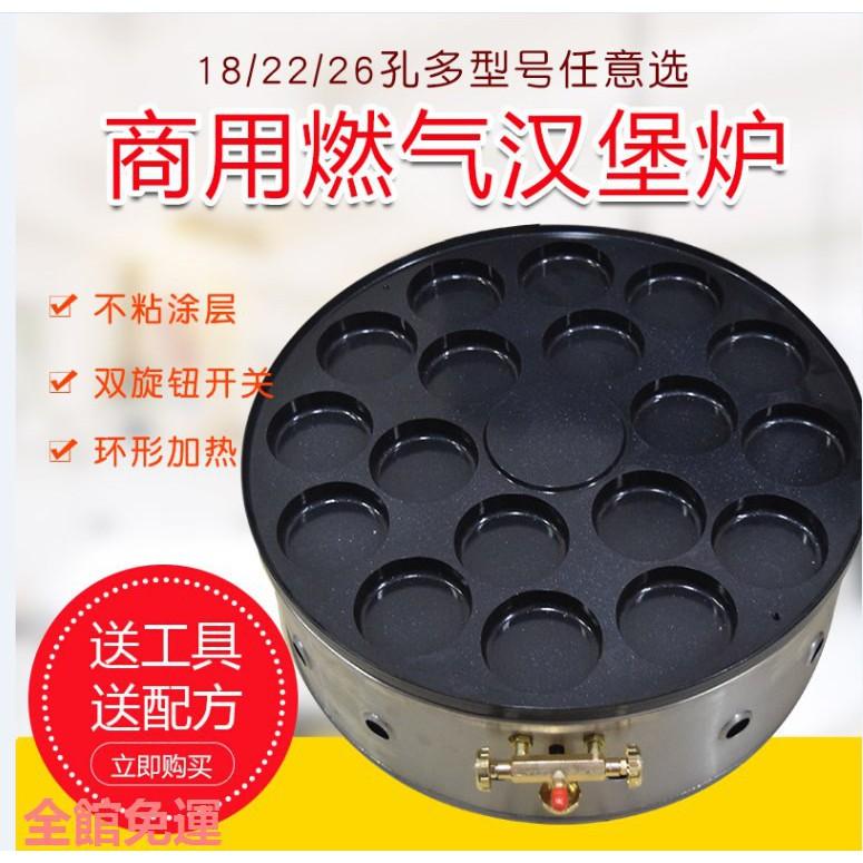 現貨-漢堡機 18孔22孔26孔32孔36孔雞漢堡爐堡機商用紅豆餅機車輪餅機