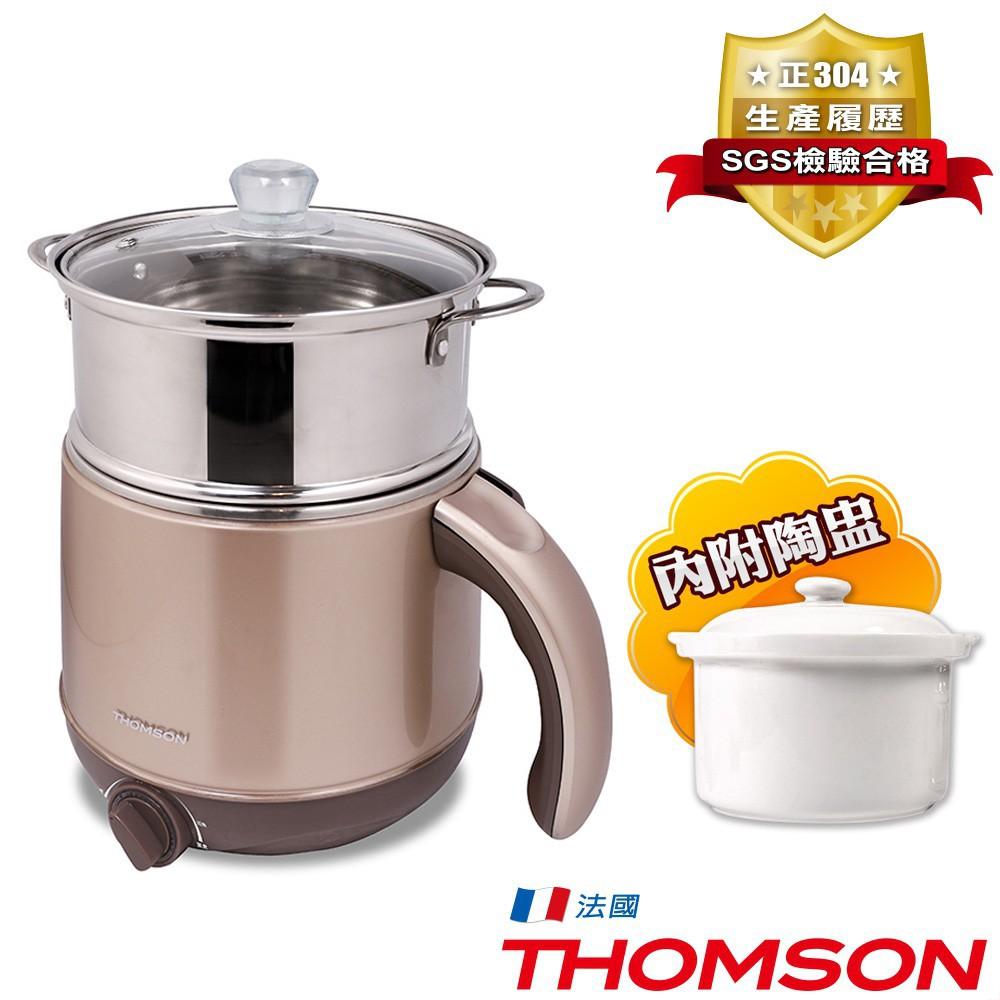 THOMSON 雙層防燙不鏽鋼多功能美食鍋 TM-SAK15 廠商直送 現貨