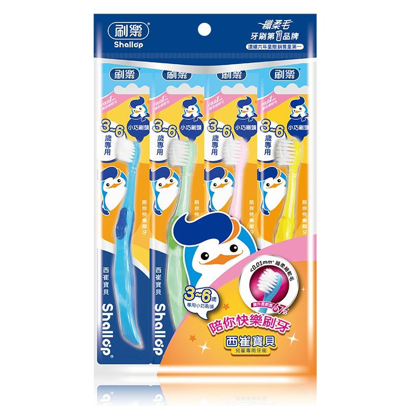 刷樂西崔寶貝牙刷4支入  【大潤發】