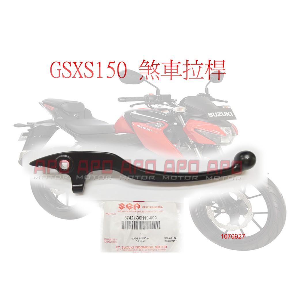 APO~F4-16~正原廠部品-拉桿/GSXR150煞車拉桿/GSXS150煞拉桿/57421-30H10-000