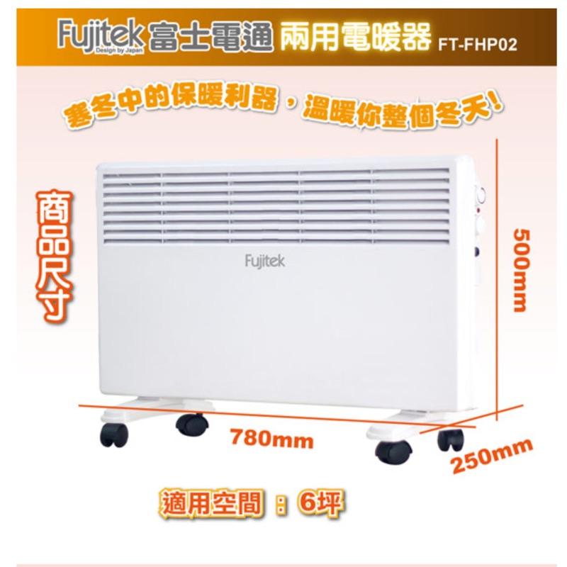 富士電通 兩用式電暖器🔥防潑水、浴室、房間、壁掛式暖器