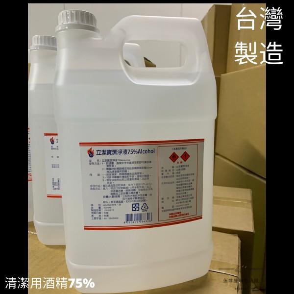 【54SHOP】現貨 立潔寶75%酒精 乙醇 (非藥用) 台灣製造 4000ml (4入/箱)