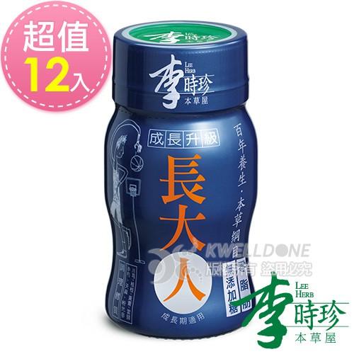 【李時珍】長大人男生50mlx12瓶