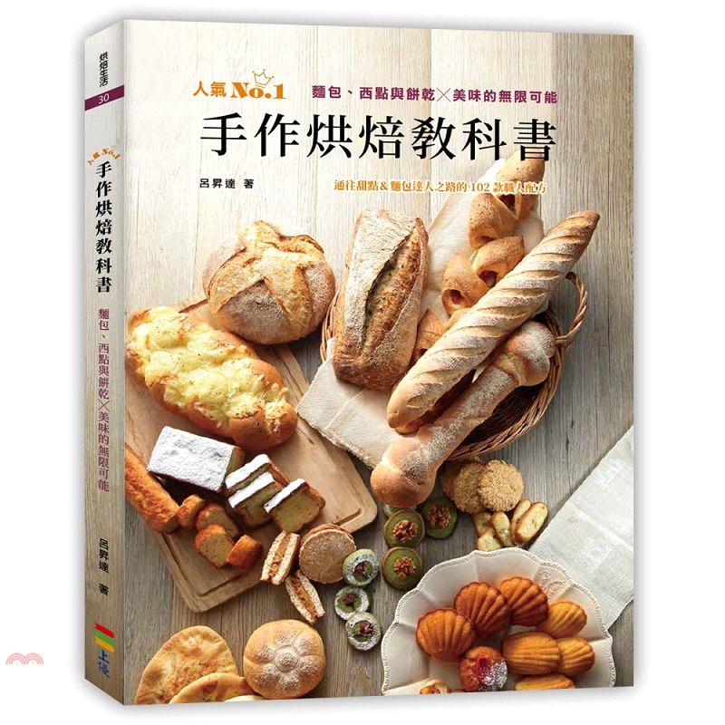 《上優文化》手作烘焙教科書:麵包、西點與餅乾X美味的無限可能(親簽版)[9折]