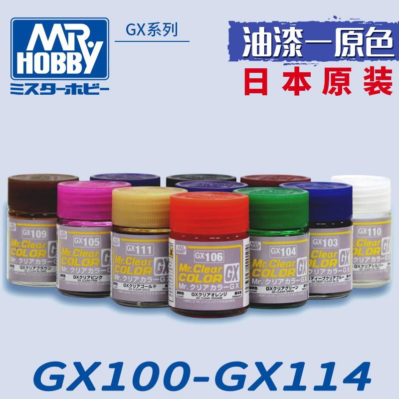 新品特惠 √ 英利 郡士 超級透明色系 光油消光保護漆 18ml GX100-GX114