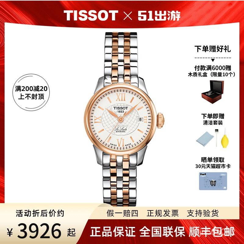 Tissot手錶天梭力洛克1853自動機械錶鋼帶女錶小錶盤T41.2.183.33 CNVN