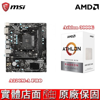 MSI 微星 A320M-A PRO 主機板 + AMD Athlon 3000G全新盒裝 組合套餐 彰化縣