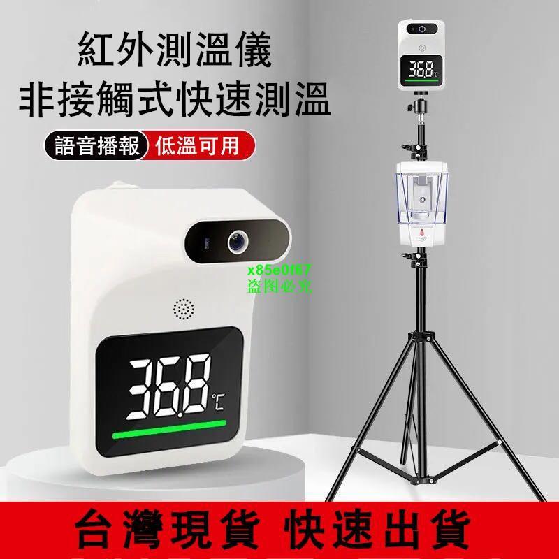 快速出貨🔜全自動壁掛式測溫儀人體紅外線測溫儀語音報警非接觸式電子測體溫-x85e0f67