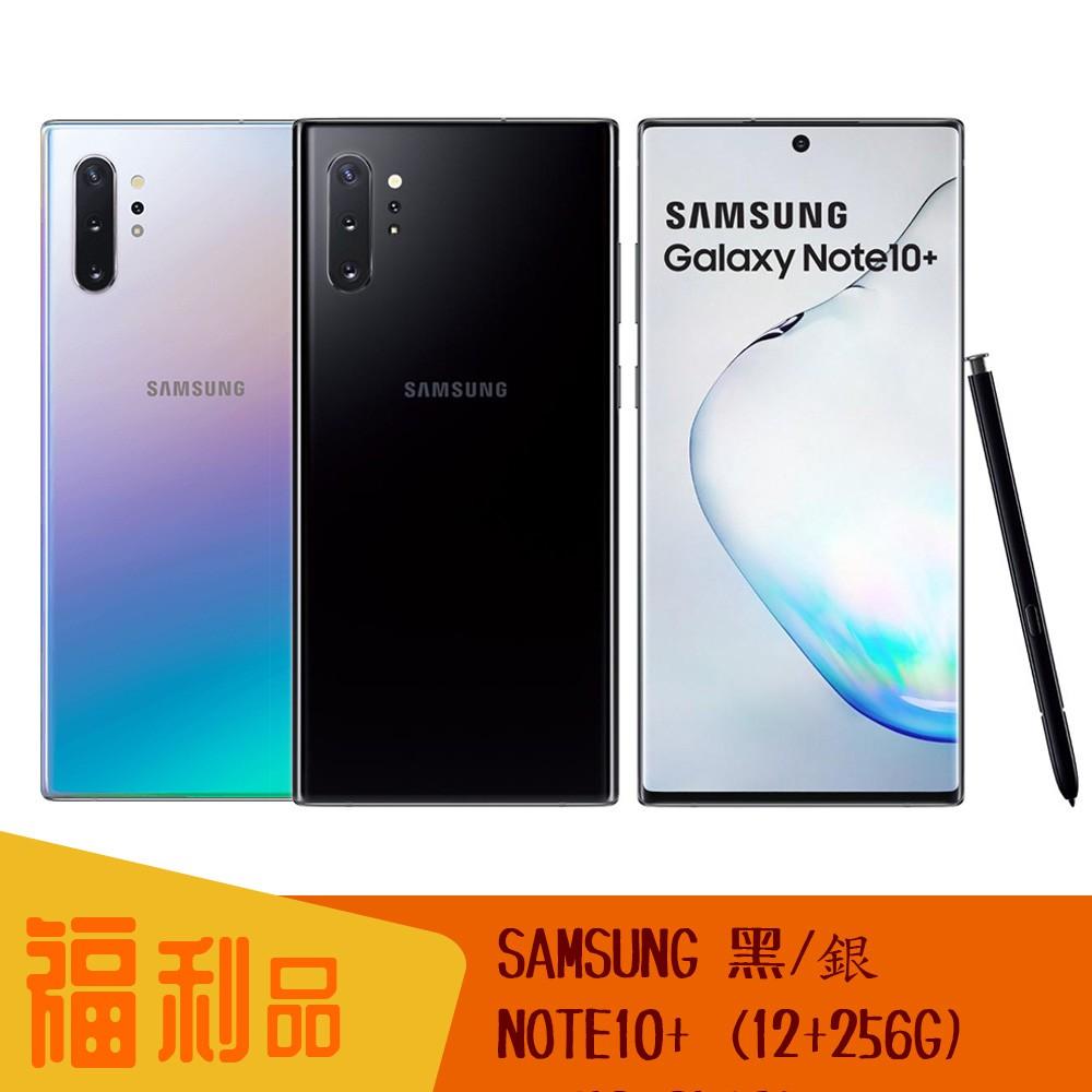 福利品【SAMSUNG】三星 Note10+ (12+256G) 黑色 銀色 福利機 展示機 二手