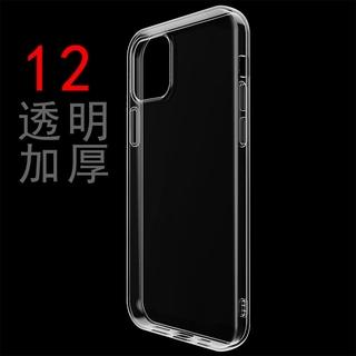 适用苹果手机壳1.5mm加厚透明tpu打印素材Xs软壳iphone12手机壳 桃園市