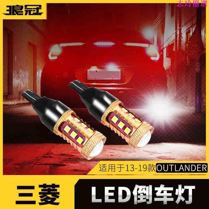 新品熱賣-Mitsubishi 三菱OUTLANDER倒車燈 歐藍德LED倒車燈 替換燈泡志玲優選
