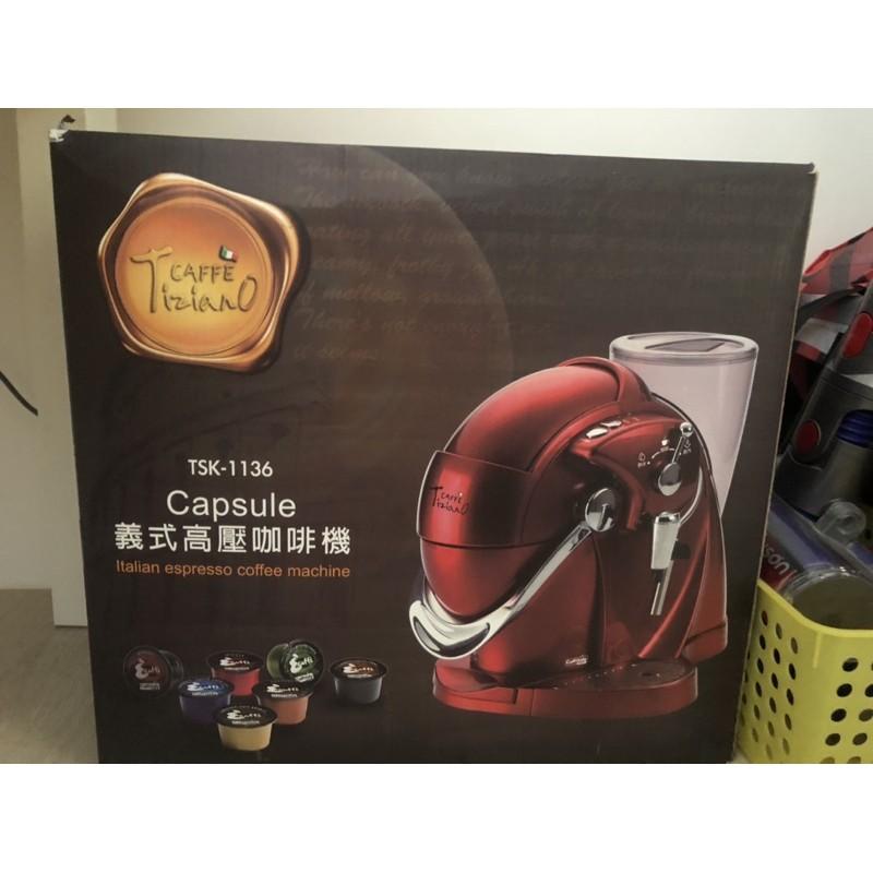 CAFFE TizianO TSK-1136 Capsule 義式高壓咖啡機