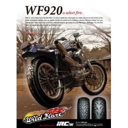 [ HA 哈利 ] 日本IRC 輪胎 WF920 170/80-15 後胎 火焰胎