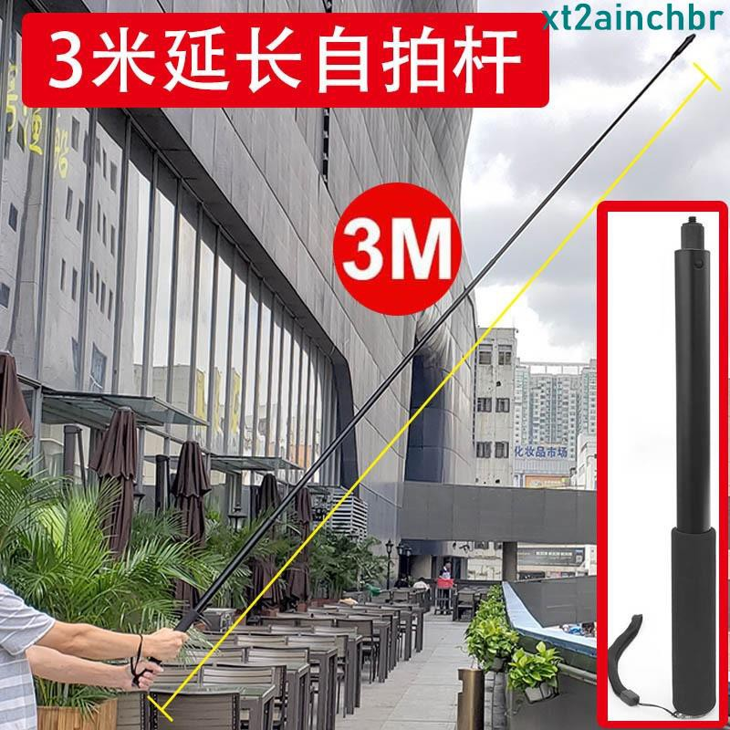 愛尚百貨Insta360 one R X2隱形3米自拍桿全景相機子彈時間手柄碳纖維長桿
