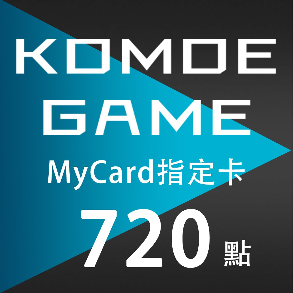 MyCard-KOMOE指定卡720點