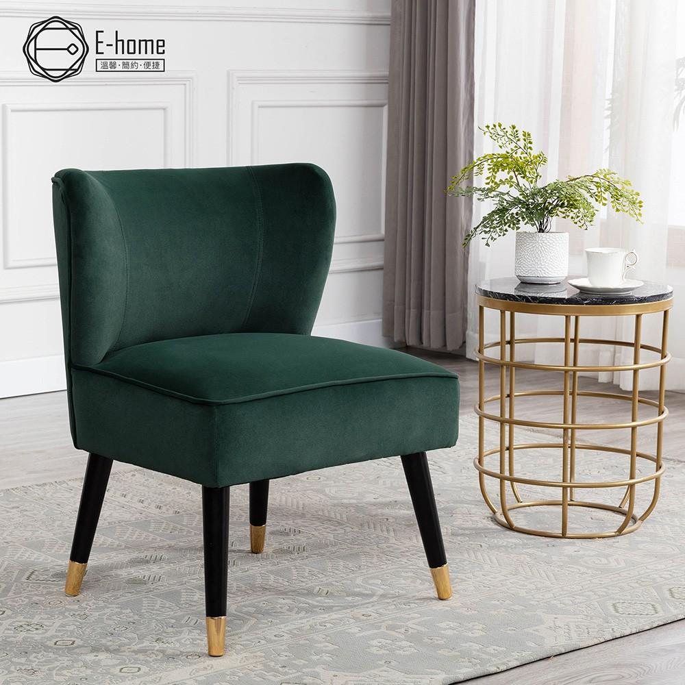 特洛伊典雅絨布休閒椅-三色可選 | 美規設計傢俱