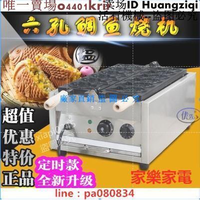 現貨【活石】工廠批發110V220V升級電熱定時款二排四排鯛魚燒機鯛魚燒烤盤(製作方式與紅豆餅車輪餅類似)