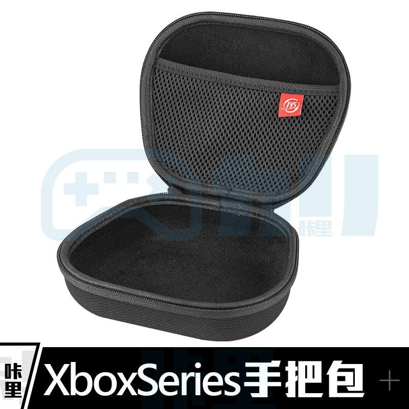 現貨/ Xbox Series X/S 手把包 收納 包包 防震 防摔 硬包