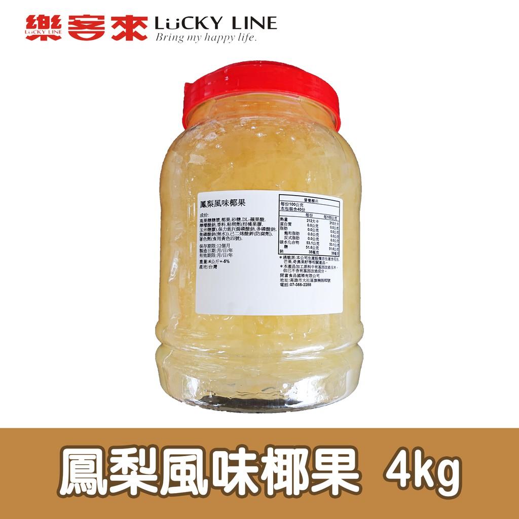 鳳梨風味椰果 4kg【椰果類】【樂客來】